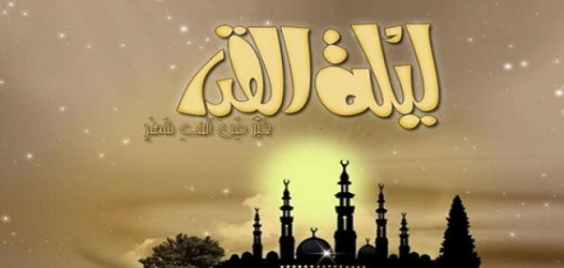 كيف نزل القرآن في ليلة القدر