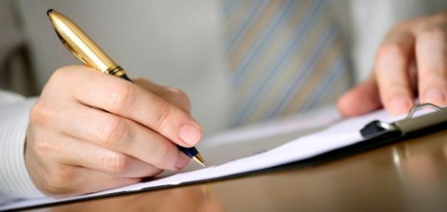 كيفية كتابة طلب خطي