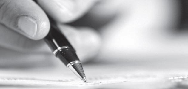 كيف تؤلف شعر