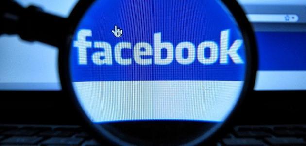 كيف تغير صورتك في الفيس بوك