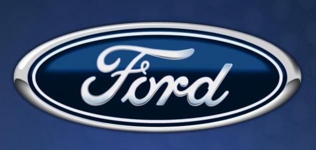 أين تقع شركة فورد