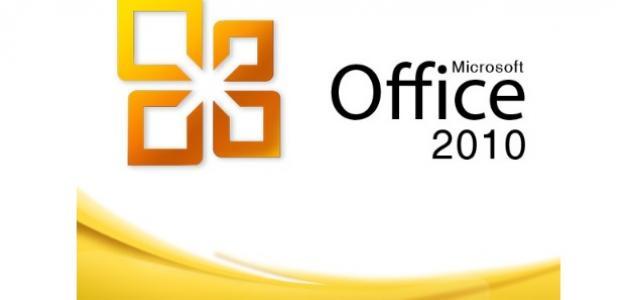 تحميل مايكروسوفت اوفيس 2010 ويندوز 10