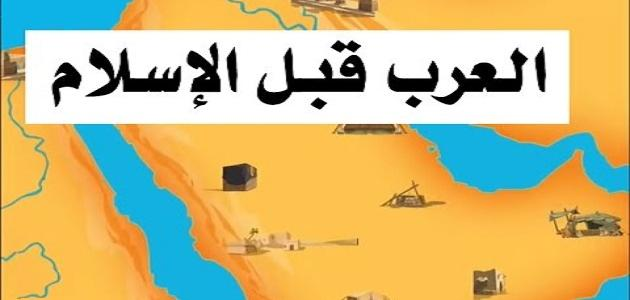 كيف كانت الأوضاع السياسية في شبه جزيرة العرب قبل الإسلام موضوع