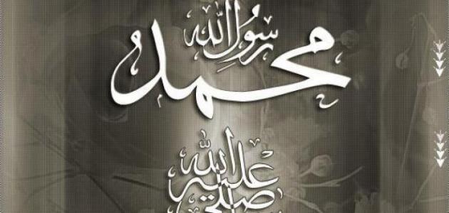 أين توفي الرسول محمد صلى الله عليه وسلم
