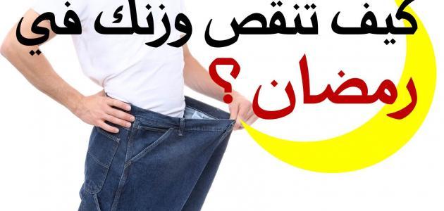 كيف أستغل رمضان لإنقاص وزني