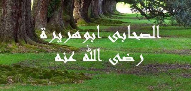 أين توفي أبو هريرة