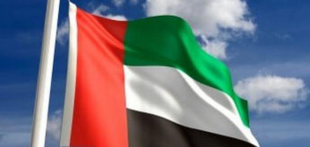 أين رفع علم دولة الإمارات لأول مرة