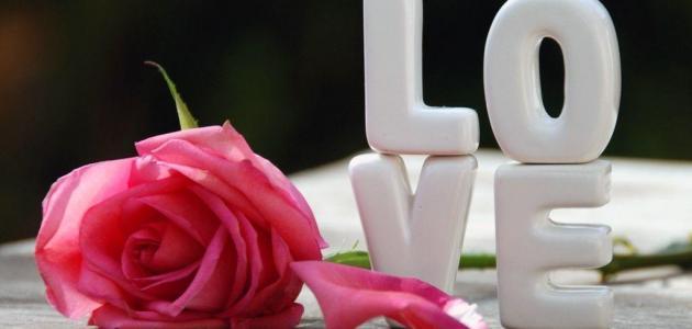 كلمات حب ورومانسية