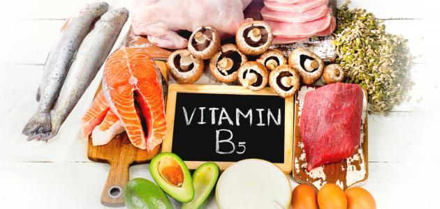 أين يوجد فيتامين ب 5