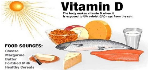 أين يوجد فيتامين د في الأطعمة