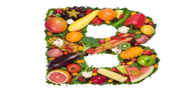 أين يوجد فيتامين ب في الطعام