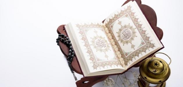 كيف تتعلم قراءة القرآن