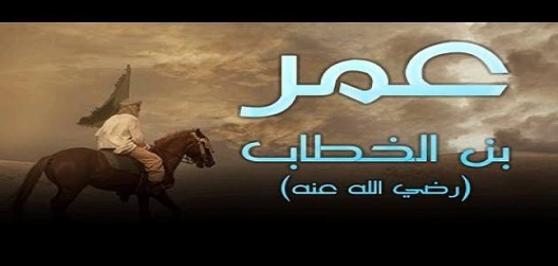 أقوال الخليفة عمر بن الخطاب