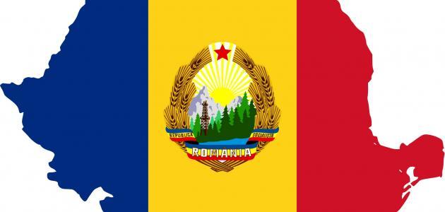 هل رومانيا من دول الاتحاد الأوروبي