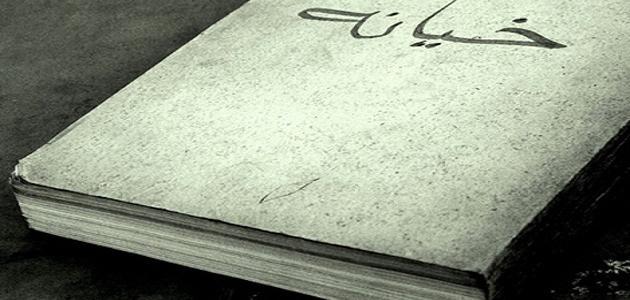 0ad1f178a أقوال وحكم عن الخيانة والغدر - موضوع