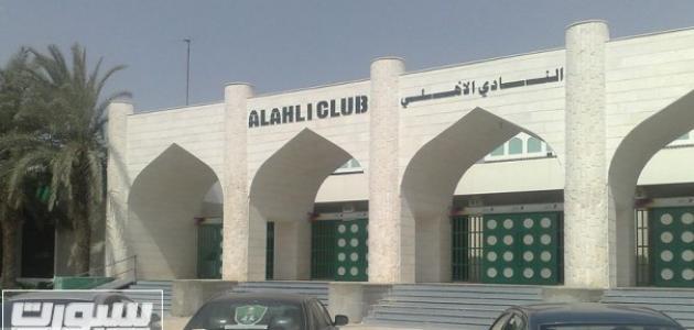 أين يقع مقر النادي الأهلي السعودي