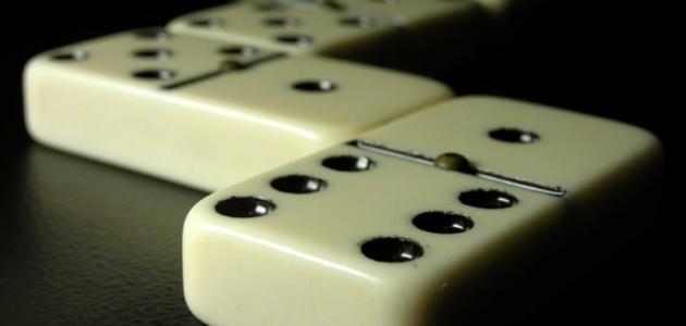لعبة الدومينو