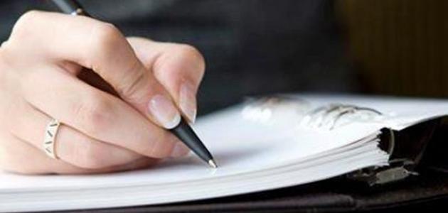 كيف أصير كاتبة