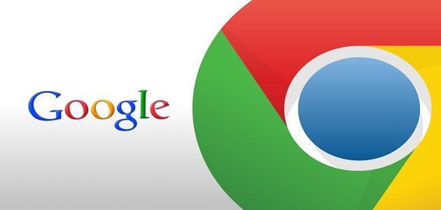 كيف أنزل جوجل كروم على الكمبيوتر
