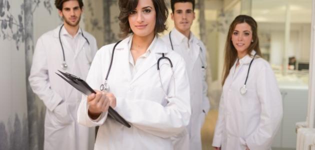 كيف أكون طبيبة
