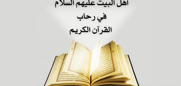أهل البيت في القرآن الكريم