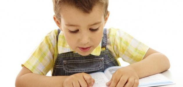 كيف تعلم الطفل القراءة