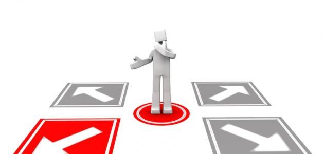كيفية اتخاذ القرار