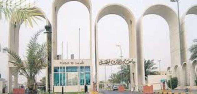 أين توجد جامعة الملك فيصل