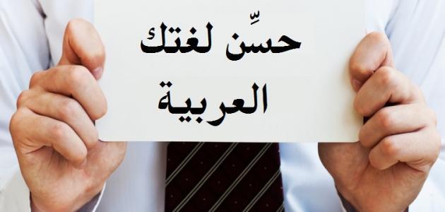 كيف أحسن لغتي العربية