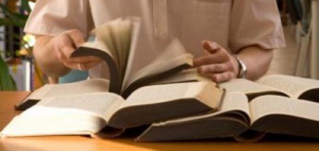 كيف أستفيد من قراءة الكتب