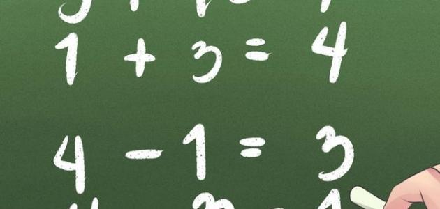 كيف أتعلم رياضيات