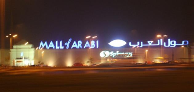 أين يقع مول العرب