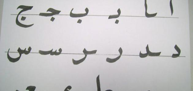 كيف أحسن خطي فى اللغة العربية