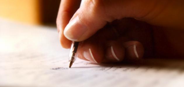 كيف أكتب رسالة اعتذار