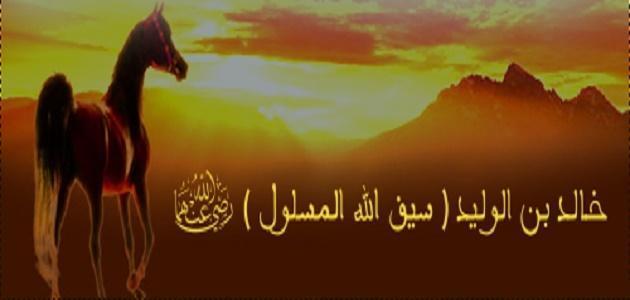 كيف توفي خالد بن الوليد