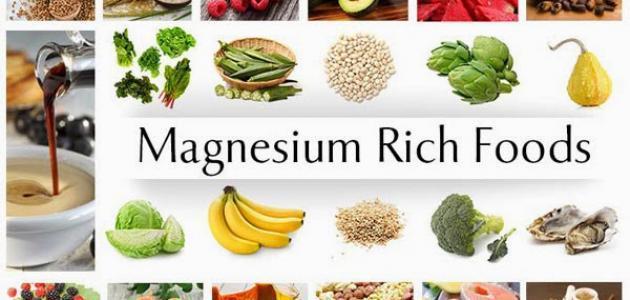 أين يوجد عنصر المغنيسيوم في الطعام