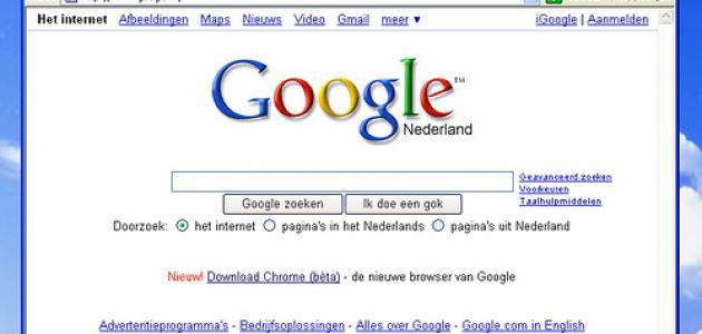 تسريع جوجل كروم بدون برامج