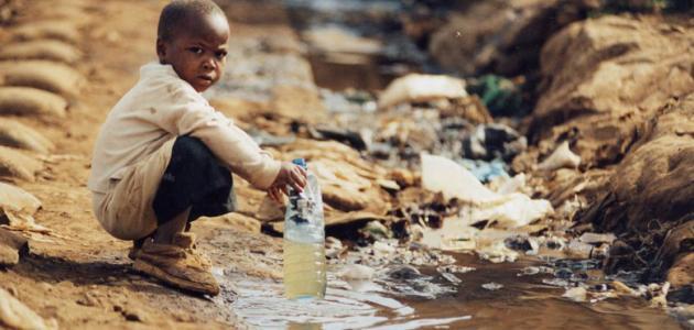 الفقر وكيفية القضاء عليه