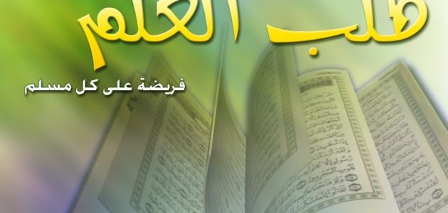 كيف دعا الإسلام إلى العلم