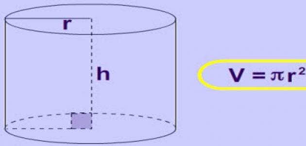 كيف أحسب حجم الإسطوانة
