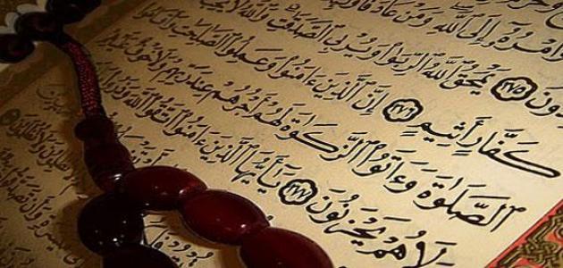 كم ذكرت الزكاة في القرآن الكريم