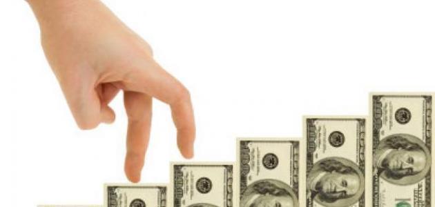 كيف أزيد من دخلي المادي