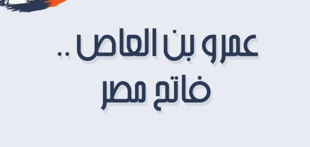 حرس «محلب» يطرد أحد المصلين من مسجد عمرو بن العاص..فيديو