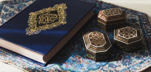 كيف أراجع ما حفظت من القرآن