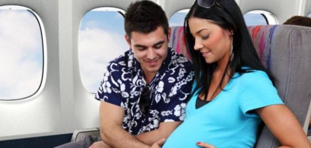 سفر الحامل بالطائرة في الشهر السادس