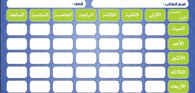 طريقة عمل جدول مدرسي موضوع
