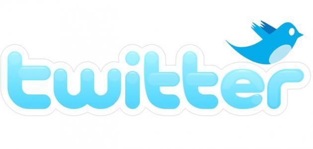 شرح كيفية استخدام التويتر