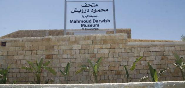 أين دفن محمود درويش