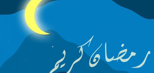 أجمل العبارات عن شهر رمضان المبارك