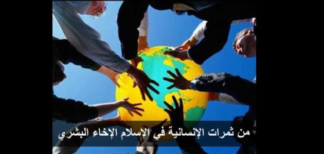 كيف كرم الإسلام الإنسان